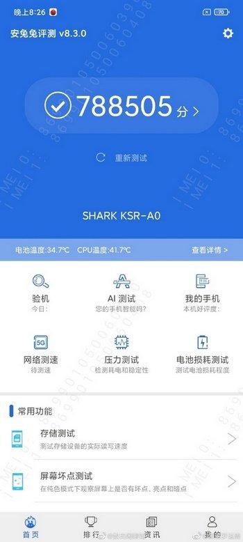 Xiaomi Black Shark 4_AnTuTu