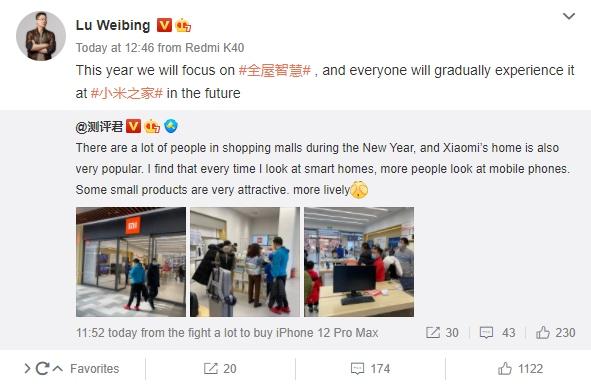 Lu Weibing Smart Home Weibo